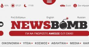 newsbomb-grek