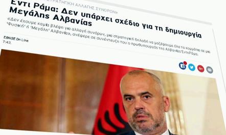 Reagimet greke: Shqipëria nuk do ndryshime kufijsh